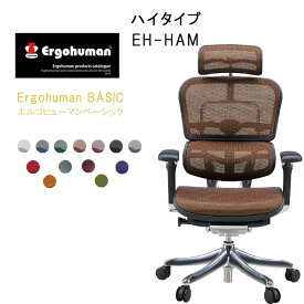Ergohuman Basic エルゴヒューマンベーシック ハイタイプ EH-HAM【QSM-260】  t001-【JG】