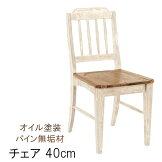 ダイニングチェアのみ幅40cmパイン無垢材オイル塗装板座ナチュラルホワイト送料無料】椅子ダイニングチェアチェアチェアーいすイス椅子デザイナーズチェアダイニングチェアー[G2]【ne】