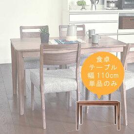 ダイニングテーブル のみ 幅110cm ウォールナット無垢材 ウォルナット WN ブラウン ウレタン塗装 送料無料ダイニングテーブル 食卓テーブル【QSM-220】【2D】