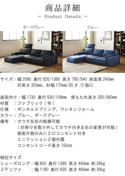 カウチソファーローソファ幅209cm2口コンセント付左右組み換え可能ソファ2Pソファ+カウチ布sofa北欧モダンテイストスタイリッシュシンプルデザインリビング家具GOK