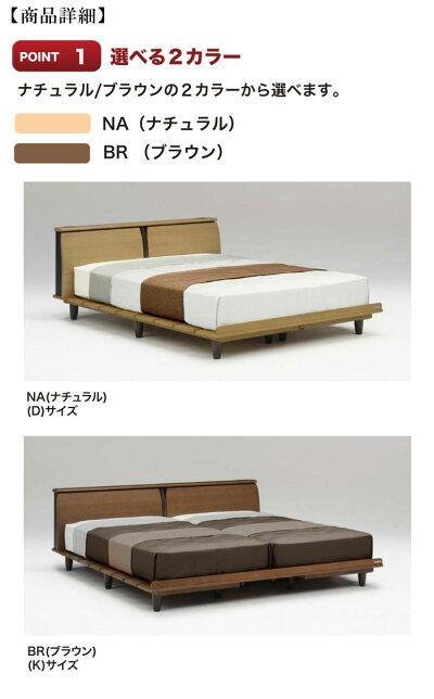 キングベッドフレームのみ高さ2way小棚コンセント小物置場ナチュラルブラウンベットフレーム北欧モダンデザイン選べれる寝具寝室睡眠くつろぎ眠る寝るGOK[G2]
