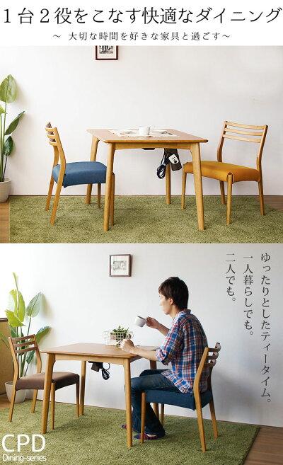 ダイニングテーブルのみ幅80cm光ヒーター付ナチュラル食卓テーブルテーブルデザイナーズ机つくえツクエモダンシンプルおしゃれオシャレお洒落GOK