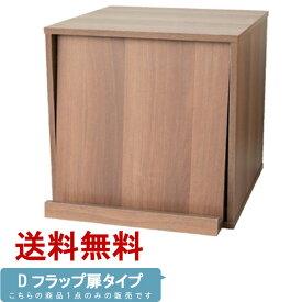 キューブボックス Dフラップ扉タイプ 1個単位 ディスプレイラック シェルフ キューブラック cubebox 収納 ランドリーラック キッズルーム 子供部屋 組立式 ベトナム製【P1】【在庫処分特価】【QSM-140】【JG】