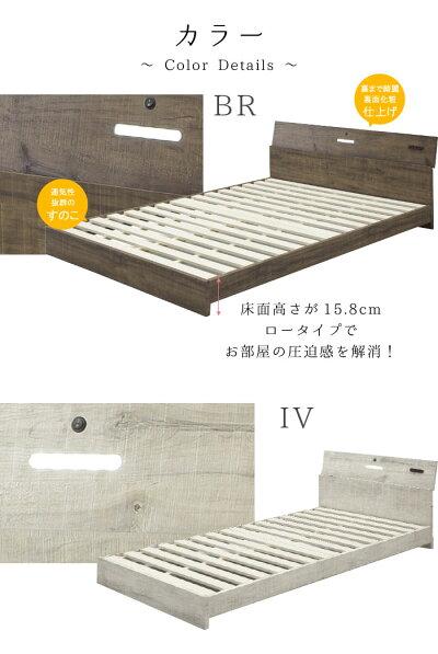 シングルベッドフレームのみ2口コンセント付きLED照明付きディスプレイ棚付きブラウンアイボリー北欧モダンアンティーク調カントリーデザイン低いベッドGOK[G2]