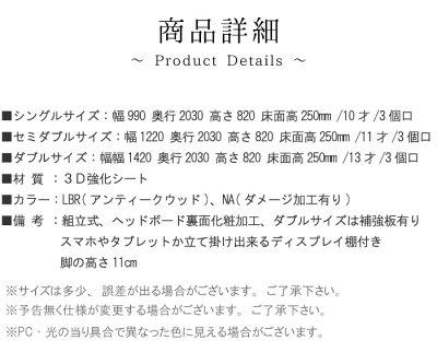 シングルベッドフレームのみレッグタイプディスプレイ棚付きブラウンナチュラル北欧モダンアンティーク調デザインGOK[G2]