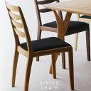 新ボスコ ダイニングチェアー DC70701S 食卓チェア ダイニングチェア 椅子 イス いす 食卓椅子 新BOSCO 【P15】【QSM-…