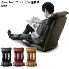 スーパーソフトレザー座椅子 座いす 日本製 合皮 座イス 1人掛けソファ リクライニング 13段階 1P 腰掛 椅子 ブラウン ワインレッド ブラック リビングソファ ローソファ ロータイプソファ ハイバック 和風 【QSM-200】【JG】
