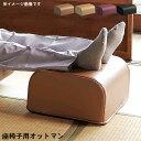 座椅子用オットマンのみ <座椅子本体は別売り> レザー 足置き フットレスト 座いす 日本製 合皮 座イス 1P 腰掛 椅…