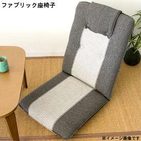 座椅子 座いす 日本製 座イス 1人掛けソファ リクライニング 6段階 ハイバック 1P 腰掛 椅子 ブラウン グレー ベージュ ローソファ モダン座椅子 おしゃれ ベーシック シンプル 【sm-180】 【QSM-180】