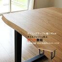 ダイニングテーブル のみ 幅145cm 無垢材 皮付き 天板厚40mm波形状 オーク無垢集成材 自然オイル塗装 食卓テーブル …