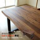 ダイニングテーブルのみ 幅165cm 天板厚40mm 皮付き 波形状 ウォールナット無垢集成材 自然オイル塗装 食卓テーブル …
