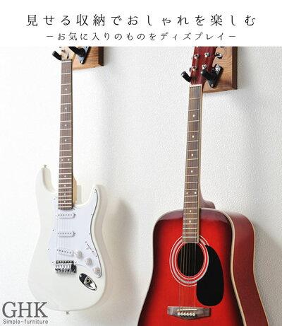 ギターハンガーのみ木目調壁掛け壁面収納ギター置き収納ギターラックギター掛けデザイナーズシンプル北欧おしゃれお洒落オシャレ