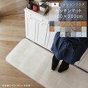 キッチンマット 100×200cm クッションフロア 撥水 床にピタッ!滑り止め 抗菌 防カビ 防炎 防汚・傷防止におすすめ …