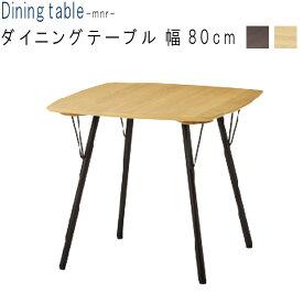 ダイニングテーブルのみ 幅80cm ブラウン ナチュラル ダイニングテーブル ダイニング 食卓テーブル テーブル シンプル モダン インテリア おしゃれ【sm200】【QSM-200】