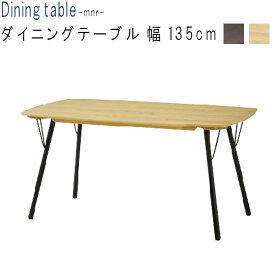 ダイニングテーブルのみ 幅135cm ブラウン ナチュラル ダイニングテーブル ダイニング 食卓テーブル テーブル シンプル モダン インテリア おしゃれ【sm260】【QSM-260】【P1】
