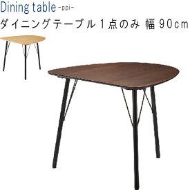 ダイニングテーブルのみ 幅90cm ブラウン ナチュラル 食卓用 北欧 モダン ダイニングテーブル ダイニング 食卓テーブル テーブル デザイン シンプル 送料無料 GMK【sm200】【QSM-200】【P1】