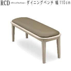 ベンチのみ 幅110cm ナチュラル 食卓用 北欧 モダン 椅子 ダイニングベンチ ダイニングチェア デザイン シンプル 北欧 送料無料 GMK【sm180】【QSM-180】