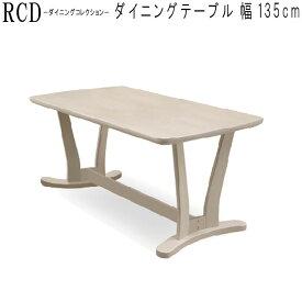 ダイニングテーブルのみ 幅135cm ダイニングテーブル ダイニング 食卓テーブル テーブル シンプル インテリア おしゃれ 送料無料 GMK【sm260】【QSM-260】【P1】