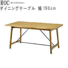 ダイニングテーブル のみ 幅150cm ダイニングテーブル ダイニング 食卓テーブル テーブル シンプル モダン インテリア おしゃれ SSG 【QOG-80】【2D】