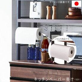 同シリーズ食器棚用キッチンペーパー掛け 幅30.2cm キッチンボード用 レンジボード用 キッチンペーパーホルダー 食器棚オプション キッチンオプション 【sm-60】【QSM-60】【JG】