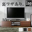 背面収納 TVボード 鏡面仕上げ 幅150cm テレビ台 リビング収納 テレビボード ローボード【PR1】 TV【must】 【QSM-220】【JG】