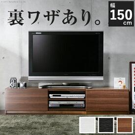 背面収納 TVボード 鏡面仕上げ 幅150cm テレビ台 リビング収納 テレビボード ローボード【PR1】 TV【must】 【QSM-220】