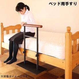 ベッド用手すり 幅60cm 転落防止 ズレ落ち防止 乗り降りサポート 丈夫 ブラック 介護 シンプル 【P10】【QSM-140】【JG】