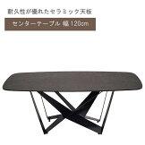 セラミック天板ダイニングテーブル幅165cmイタリア産セラミック食卓テーブルSYHC【QOG-30K】スタイリッシュモダンクールシャープ