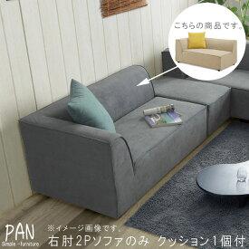 右肘2Pソファのみ 幅150cm グレー ベージュ クッション1個付 2人掛け 北欧 モダン シンプル デザイン sofa 二人掛け GOK【QOG-80】