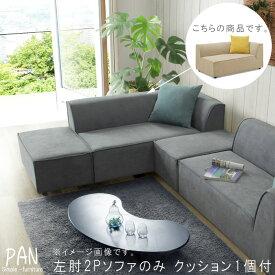 左肘2Pソファのみ 幅150cm グレー ベージュ クッション1個付 2人掛け 北欧 モダン シンプル デザイン sofa 二人掛け GOK【QOG-80】