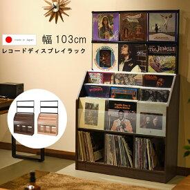 レコードディスプレイラック 幅103cm 高さ171.5cm 総収納量約420枚 レコードショップを再現したようなディスプレイラック 送料無料【メーカー直送】 【QSM-260】