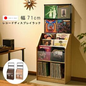 レコードディスプレイラック 幅71cm 高さ171.5cm 総収納量約280枚 レコードショップを再現したようなディスプレイラック 送料無料【メーカー直送】 【QSM-260】
