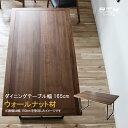 ダイニングテーブル のみ 幅165cm 天板厚40mm ウォールナット無垢集成材/突板 アイアン脚 ブラック脚 ウレタン塗装 食…