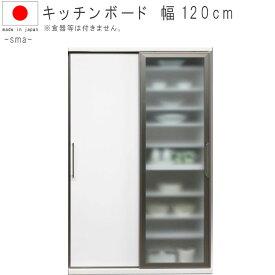 ダイニングボード 左板戸 右ガラス 幅120cm 高さ188cm 引戸 ホワイト キッチンボード カップボード 食器棚 日本製 国産品 限界価格 SOK 開梱設置送料無料 【QOG-160】【2D】