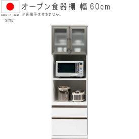 オープン食器棚 幅60cm 高さ188cm ダイニングボード ホワイト キッチンボード カップボード 食器棚 日本製 国産品 限界価格 SOK 開梱設置送料無料 【QOG-80】【2D】