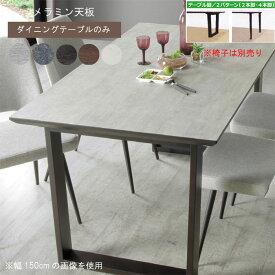 幅140cm ダイニングテーブルのみ メラミン天板 キズ・水・熱に強い 2本脚・4本脚選択可能 食卓テーブル 食卓 GMK ※椅子は別売りです【QSM-20K】