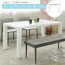 ダイニングテーブルのみ 幅140cm ホワイト 白 ダイニングテーブル ダイニング 食卓テーブル テーブル モダン かっこい…