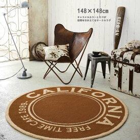 ラグサークルラグ 148×148 円形 丸いラグ カフェにいるような空間を演出するロゴデザインラグ ホットカーペット対応 防ダニ加工PR10【QSM-160】【JG】