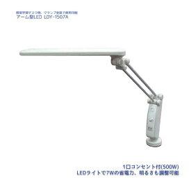 LEDライト アーム型 LDY-1707A 学習デスク(ラブリーII/メイティーII/ハーベストI・II・III)他専用 送料無料 GMK-desk【QSM-140】  t001-【JG】