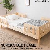 シングルベッドフレームのみツインベッド棚なし連結ベッド分割ベッド子供用大人用天然木パイン無垢親子ベッドすのこベッド下収納北欧モダンカントリーデザインナチュラルシンプル