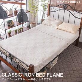 セミダブル ベッドフレームのみ クラシックアイアンベッド 2段階高さ調節 セミダブルベッド ベッド下 アンティークベッド ヴィンテージ 木製ベッド スチール パイプベッド ブラック ブラウン かっこいい おしゃれ 【QOG-60】