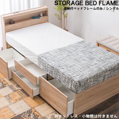 シングル ベッドフレームのみ 引き出し4杯 チェスト収納ベッド シングルベッド 棚・コンセント付きベッド すのこベッド シングルフレーム 収納ベッド 収納付きベッド 木製ベッド ナチュラル ダークブラウン 北欧 カントリー 【QOG-80】