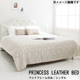 ベッドシングルベッドお姫様ベッドエレガンスなシングルベッドフレームのみレザーベッド大型配送便送料無料すのこベッド高級ホテルの様なゴージャス感ホワイトブラック白家具[G2]