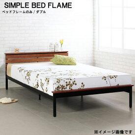ベッド ダブルベッドフレームのみ <マット別売り> cineraria メンズ好みのクールな質感で快適な眠りの時間を。サイネリア 【QOG-50K】