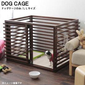 ドッグケージ LLサイズ 中型犬 ダークブラウン/ナチュラル/ホワイト 送料無料 いぬの家DOG CAGE ハウス スライド式 犬小屋 室内【QSM-240】【JG】(ie9408)