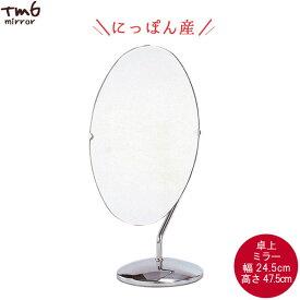 卓上ミラーのみ 幅24.5cm 高さ47.5cm スチール 日本製 インテリア 洗面鏡 メイク鏡 化粧鏡 コスメミラー 鏡 ミラー シンプル モダン 人気 【QSM-140】【2D】