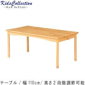キッズテーブル 幅110cm ローテーブル 高さ調整 子供家具 テーブル 子供机 幼児机 ダイニングテーブル デスク 勉強机 食卓 ダイニング 北欧 かわいいt002-m040- 【QST-180】