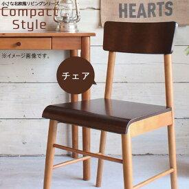 チェア 幅43cm ラバーウッド材 ブラウン 椅子 いす イス チェア チェアー PCデスク用 オフィスチェアー 学習椅子 学習チェア オフィスチェア 北欧 アジアン モダンt002-m040- 【QST-160】
