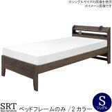 シングルベッドフレームのみグレーブラウンすのこ3段階調節高さ3wayコンセント棚引出しなしベットフレーム北欧モダンデザイン寝具寝室GOK[G2]