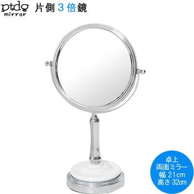 卓上両面ミラーのみ幅21cm高さ32cm白粉体塗装クロームメッキ両面ミラー片側3倍鏡安全安心インテリア洗面鏡メイク鏡鏡ミラーシンプル人気